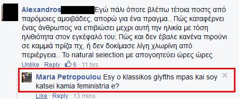 μπασ και σου κατσει καμια φεμινιστρια