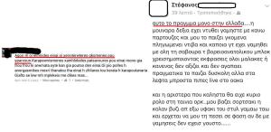 οι ελληνιδες γκομενες