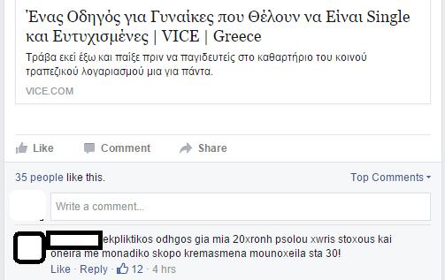 single-gynaikes