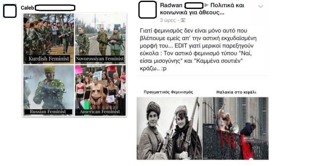 στρατός φεμινισμός 2 σε 1