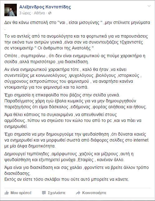 αλεξανδρονς κονταπιδης