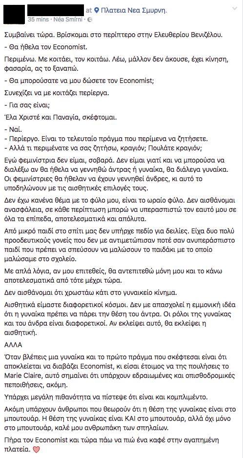 dynamiki-adifeministria-case