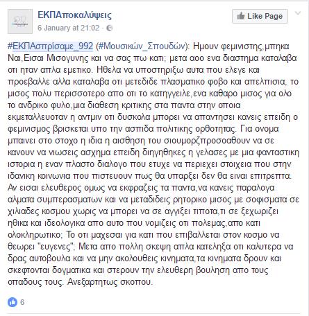 tsaba feministis.png