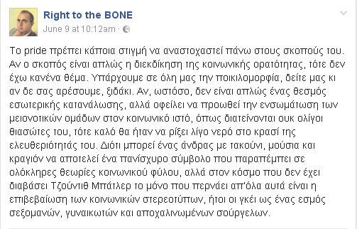 right to the bone.jpg