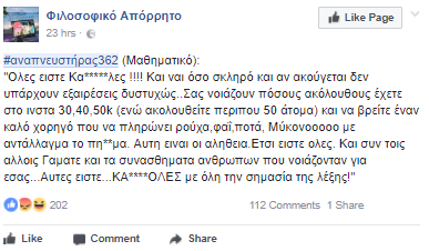 αναπνευστήρας