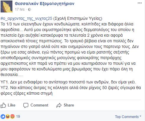 θεσσαλικον.png