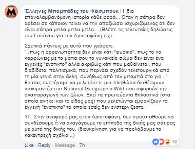 Eλληνες μπαμπάδες.png