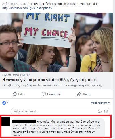 εκτρώσεις