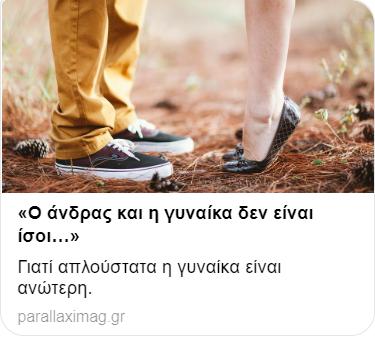 ο άντρας και η γυναίκα δεν είναι ίσοι.png
