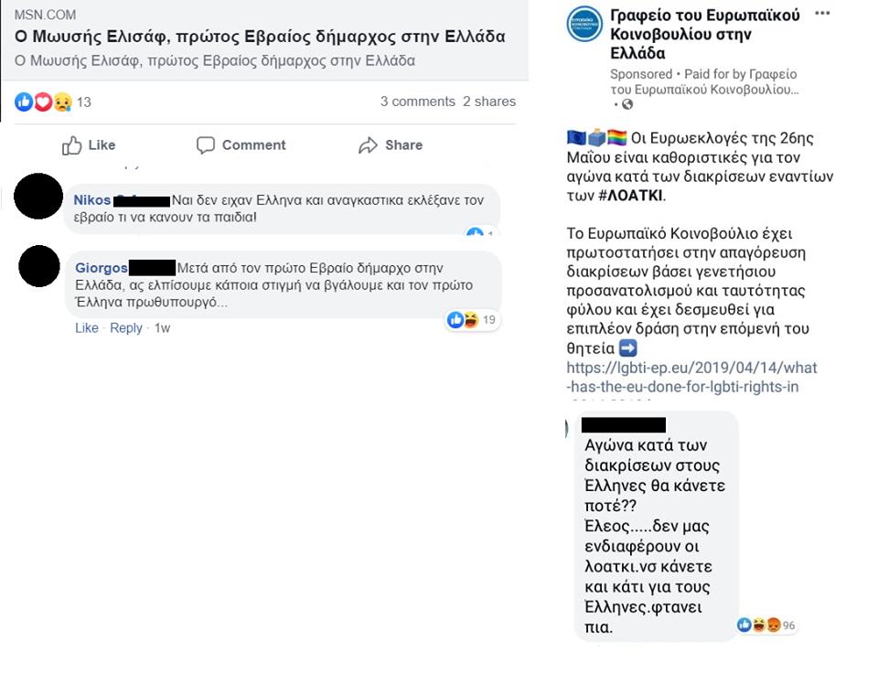 οι ελληνες και οι αλλοι