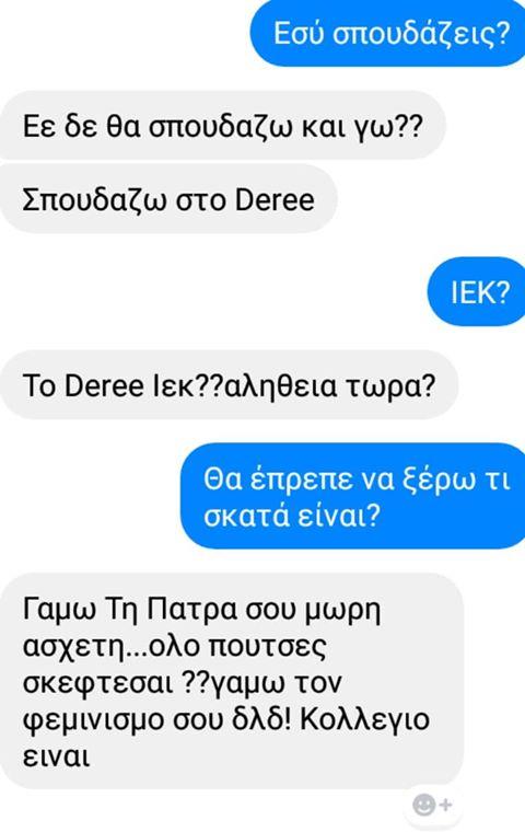 Deree