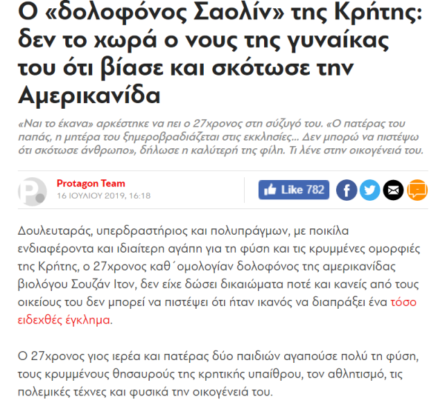 ο δολοφόνος σαολιν της κρητης