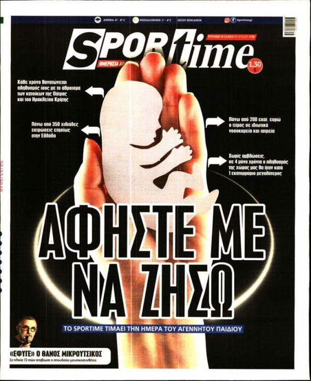 εξωφυλλο sport time