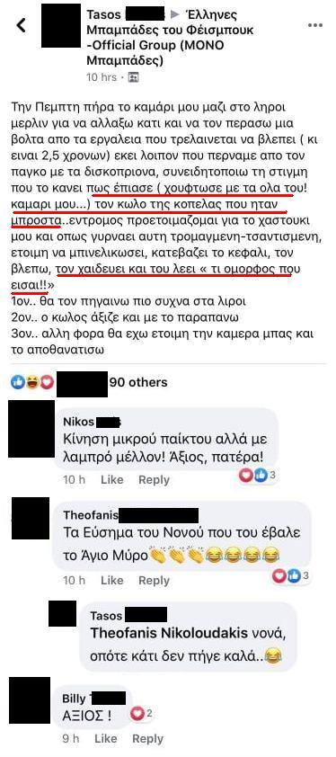 ελληνες μπαμπαδες 33