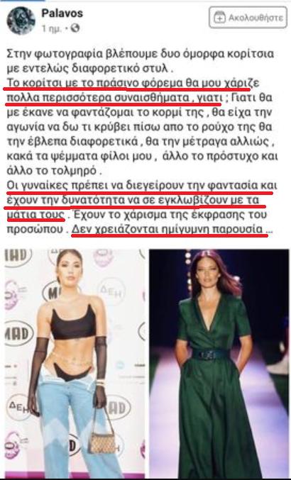 """Περιγραφή εικονας Φωτογραφία δύο γυναικών, αριστερά με διάφανα γάντια, κοντό μπουστάκι και ανοιχτό τζιν μέσα από το οποιο φαίνεται αρσορτι εσώρουχο και δεξιά με πράσινο μακρύ φόρεμα Κείμενο που συνοδευει την εικόνα από σελίδα με όνομα """"palavos"""" Στη φωτογραφία βλέπουμε δύο όορφα κορίτσια με εντελώς διαφορετικό στυλ. Το κορίτσι με το πράσινο φόρεμα θα μου χάριζε πολλά περισσότερα συναισθήματα, γιατί? Γιατί θα με έκανε να φαντάζομαι το κορμί της, θα είχα την αγωνία να δω τι κρύβει πίσω από το ρούχο της,θα την έβλεπα διαφορετικά, θα την μέτραγα αλλιώς, κακά τα ψέματα φίλοι μου άλλο το πρόστυχο και άλλο το τολμηρό Οι γυναίκες πρέπει να διεγείρουν τη φαντασία και να έχουν τη δυνατότητα να σε εγκλωβίζουν με τα μάτια τους. Έχουν το χάρισμα της έκφρασης του προσώπου. Δεν χρειαζονται ημίγυμνη παρουσια"""